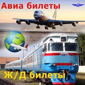 Авиа- и ж/д билеты Красногородского