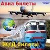 Авиа- и ж/д билеты в Красногородском