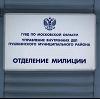 Отделения полиции в Красногородском