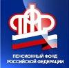 Пенсионные фонды в Красногородском