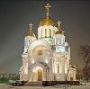 Религиозные учреждения в Красногородском