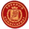 Военкоматы, комиссариаты в Красногородском