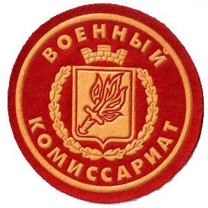 Военкоматы, комиссариаты Красногородского